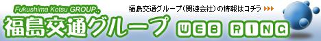 福島交通グループ ウェブリング
